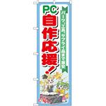 のぼり旗 PC自作応援! (GNB-116)