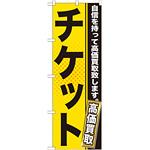 のぼり旗 チケット (GNB-1162)