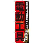 のぼり旗 電動工具 赤地 黒文字(GNB-1164)