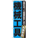 のぼり旗 機械工具 (GNB-1166)
