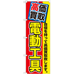 のぼり旗 電動工具 赤地 黄文字(GNB-1168)
