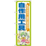 のぼり旗 自作用工具 (GNB-117)
