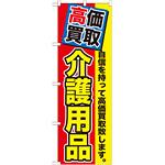 のぼり旗 介護用品 高価買取 (GNB-1170)