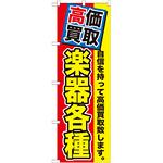のぼり旗 楽器各種 (GNB-1171)