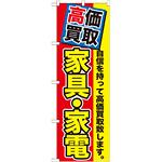 のぼり旗 家具・家電 高価買取 (GNB-1172)
