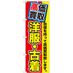 のぼり旗 洋服・古着 (GNB-1173)