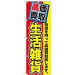 のぼり旗 生活雑貨 (GNB-1177)