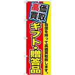のぼり旗 ギフト・贈答品 (GNB-1178)