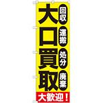のぼり旗 大口買取 (GNB-1179)