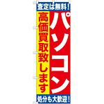 のぼり旗 パソコン (GNB-1180)