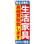 のぼり旗 生活家具 (GNB-1184)