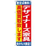 のぼり旗 デザイナーズ家具 (GNB-1187)