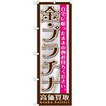 のぼり旗 金・プラチナ高価買取 キラキラ (GNB-1190)