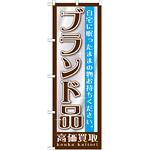 のぼり旗 ブランド品 (GNB-1192)