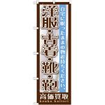 のぼり旗 洋服・古着・靴・鞄 (GNB-1199)