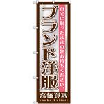 のぼり旗 ブランド洋服 (GNB-1200)