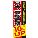 のぼり旗 只今、買取価格10%UP (GNB-1203)