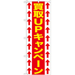 のぼり旗 買取UPキャンペーン (GNB-1206)