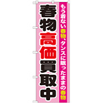 のぼり旗 春物高価買取中 (GNB-1209)
