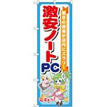 のぼり旗 激安ノートPC (GNB-121)