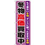 のぼり旗 冬物高価買取中 (GNB-1212)