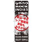 のぼり旗 新品・中古 レア盤販売 (GNB-1213)