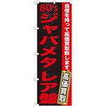 のぼり旗 80sジャパメタ レア盤 (GNB-1217)