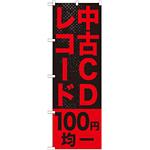 のぼり旗 中古CDレコード100円均一 (GNB-1218)