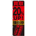 のぼり旗 買取20%UP!強化中 (GNB-1222)
