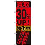 のぼり旗 買取30%UP!強化中 (GNB-1223)