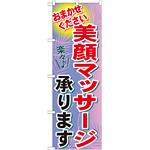 のぼり旗 美顔マッサージ (GNB-1225)