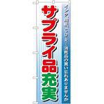 のぼり旗 サプライ品充実 (GNB-123)