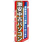 のぼり旗 激安中古パソコン (GNB-1231)