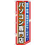 のぼり旗 パソコン専門店 (GNB-1232)