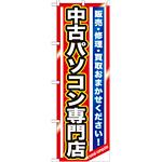 のぼり旗 中古パソコン専門店 (GNB-1233)