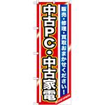 のぼり旗 中古PC・中古家電 (GNB-1235)