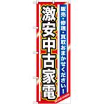 のぼり旗 激安中古家電 (GNB-1236)