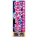 のぼり旗 中古パチスロ販売 ピンク (GNB-1238)