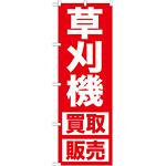 のぼり旗 草刈機 (GNB-1245)