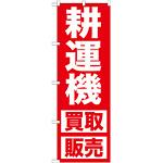 のぼり旗 耕運機 (GNB-1246)