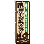 のぼり旗 家具・ソファー 家のシルエット (GNB-1249)