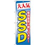 のぼり旗 ソリッドステートドライブ SSD (GNB-125)