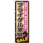 のぼり旗 ブライダル家具SALE (GNB-1254)