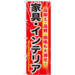 のぼり旗 家具・インテリア (GNB-1259)