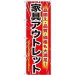 のぼり旗 家具アウトレット (GNB-1262)