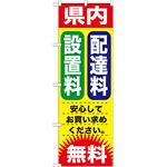 のぼり旗 設置料・配達料 無料 (GNB-1264)
