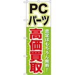 のぼり旗 PCパーツ高価買取 (GNB-127)