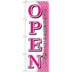 のぼり旗 OPEN ピンク どうぞお気軽に (GNB-1270)