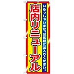 のぼり旗 店内リニューアル (GNB-1272)