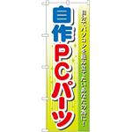 のぼり旗 自作PCパーツ (GNB-128)